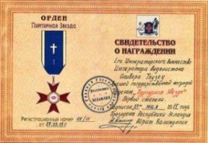 Décoration dans l'Ordre de l'Étoile pourpre
